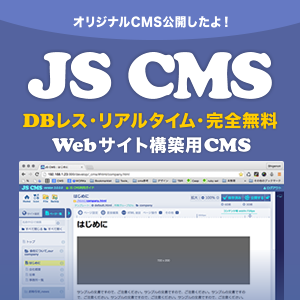 JS CMS -- DBレス・簡単導入・無料のWebサイト構築用オープンソースCMS